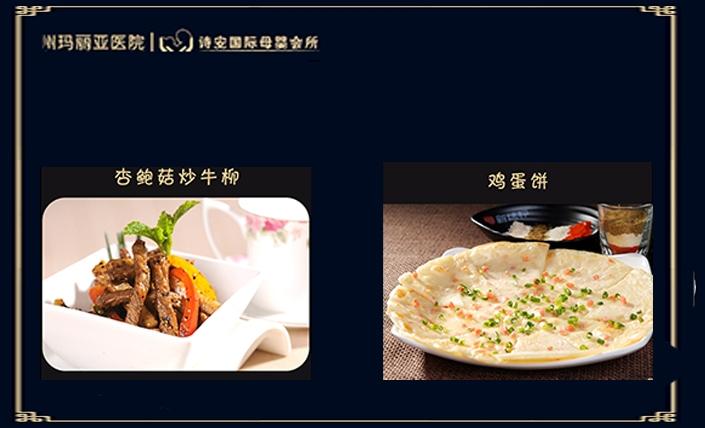菜谱(3)